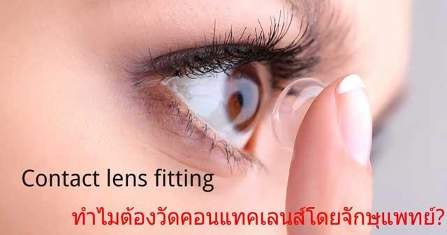 การตรวจวัดคอนแทคเลนส์โดยจักษุแพทย์ contact lens fitting