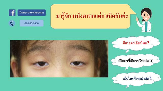 โรคหนังตาตกแต่เกิด (congenital ptosis)