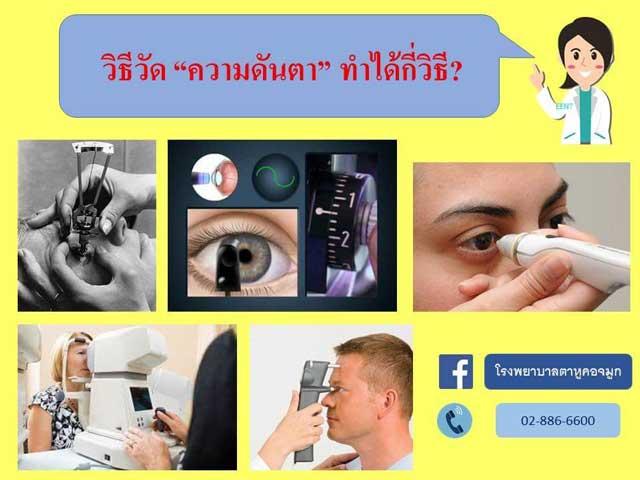 การวัดความดันตา